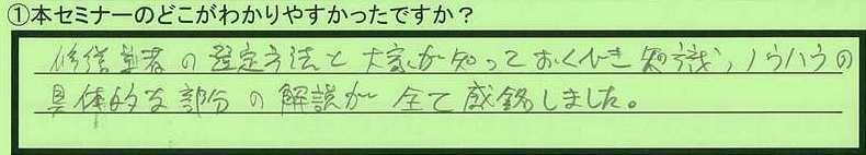 22easy-saitamakentodashi-tokuyama.jpg