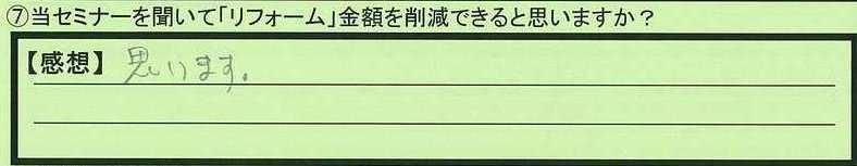 22sakugen-saitamakentodashi-tokuyama.jpg