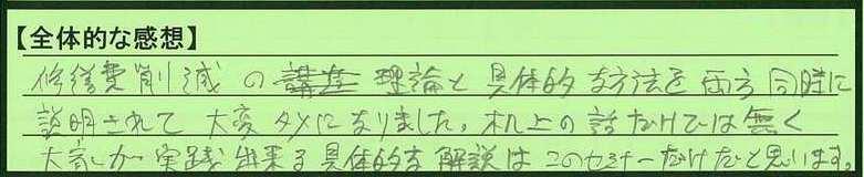 22zentai-saitamakentodashi-tokuyama.jpg