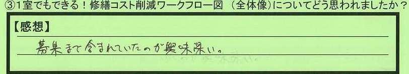 24flow-shizuokakensusonoshi-tokumeikibou.jpg