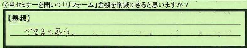 24sakugen-shizuokakensusonoshi-tokumeikibou.jpg