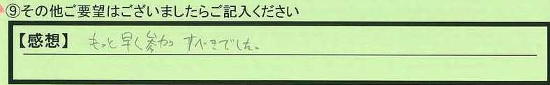 25sonota-tokyotobunkyoku-sawaki.jpg