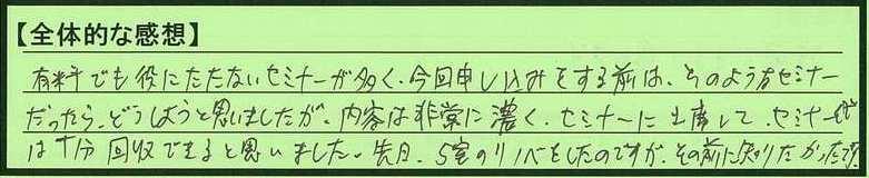 26zentai-tokyotosinjukuku-km.jpg