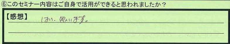 27katuyou-gifukentajimishi-fm.jpg