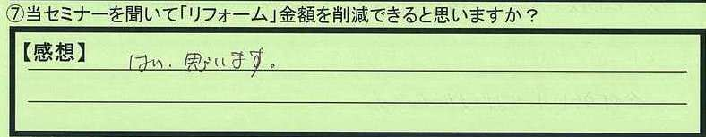 27sakugen-gifukentajimishi-fm.jpg