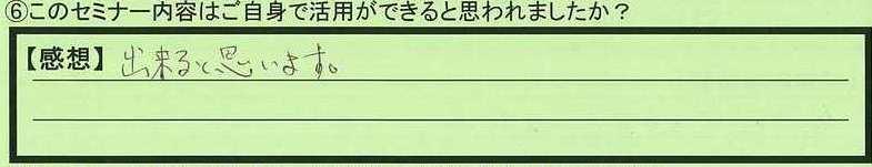 28katuyou-gunmakenotashi-ogawa.jpg