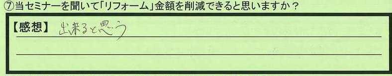 28sakugen-gunmakenotashi-ogawa.jpg