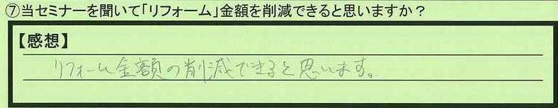 29sakugen-tokyototoshimaku-ka.jpg