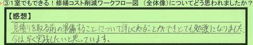 30flow-ibarakikenmitoshi-sk.jpg