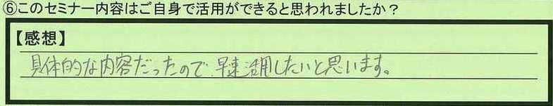 30katuyou-ibarakikenmitoshi-sk.jpg