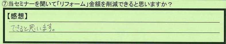 30sakugen-ibarakikenmitoshi-sk.jpg