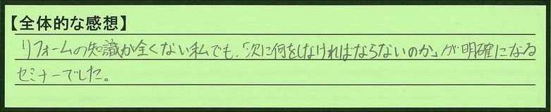 30zentai-ibarakikenmitoshi-sk.jpg