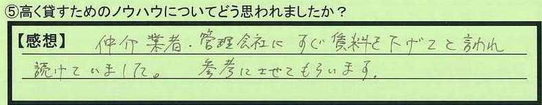 31knowhow-kanagawakenyokohamashi-tokumeikibou.jpg