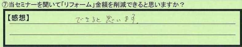 31sakugen-kanagawakenyokohamashi-tokumeikibou.jpg