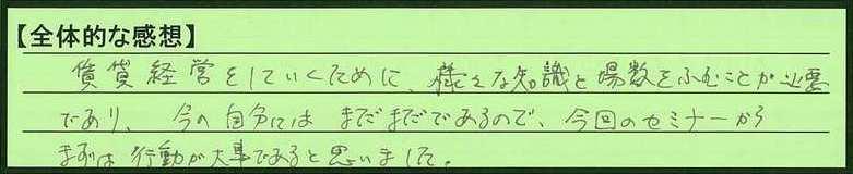 31zentai-kanagawakenyokohamashi-tokumeikibou.jpg