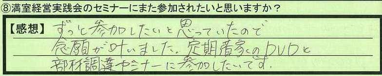 36jikai-osakafuminomeshi-ny.jpg