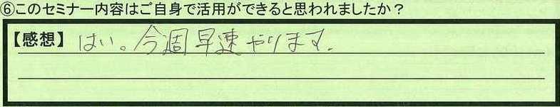 36katuyou-osakafuminomeshi-ny.jpg