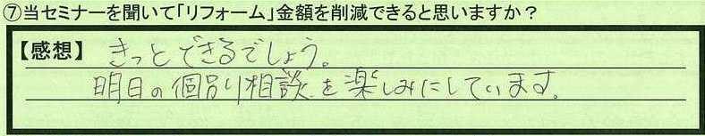 36sakugen-osakafuminomeshi-ny.jpg