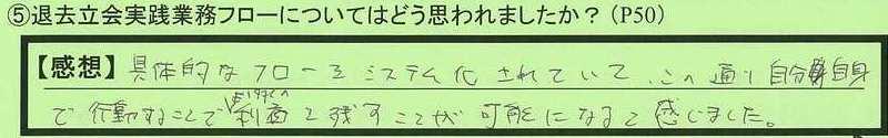 04flow-kanagawakenyokohamashi-kadota.jpg