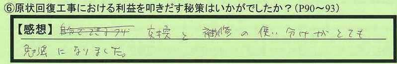 04hisaku-kanagawakenyokohamashi-kadota.jpg
