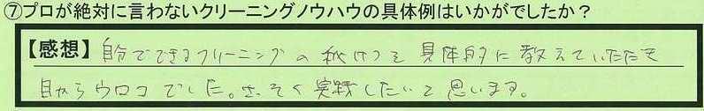 04seisou-kanagawakenyokohamashi-kadota.jpg