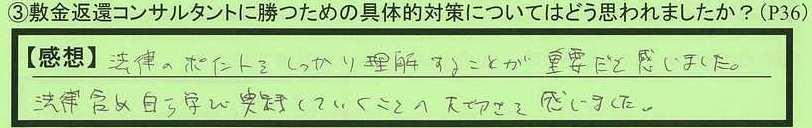 04taisaku-kanagawakenyokohamashi-kadota.jpg