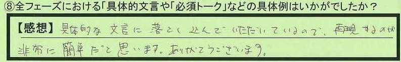 04talk-kanagawakenyokohamashi-kadota.jpg