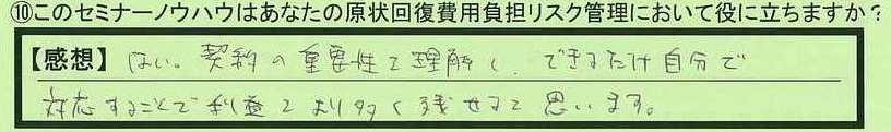 04useful-kanagawakenyokohamashi-kadota.jpg