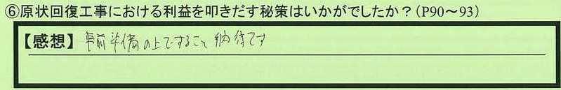 05hisaku-tokyotosuginamiku-tokumeikibou.jpg