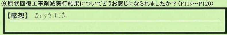 05kekka-tokyotosuginamiku-tokumeikibou.jpg