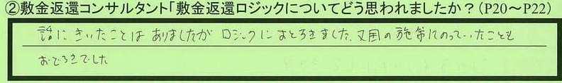 05logic-tokyotosuginamiku-tokumeikibou.jpg