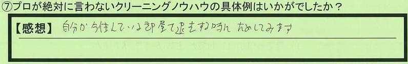 05seisou-tokyotosuginamiku-tokumeikibou.jpg