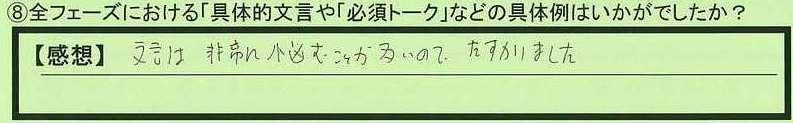 05talk-tokyotosuginamiku-tokumeikibou.jpg