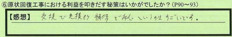 06hisaku-chibakenchibashi-ik.jpg