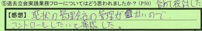 07flow-kanagawakenyokohamashi-hk.jpg