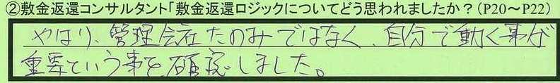 07logic-kanagawakenyokohamashi-hk.jpg
