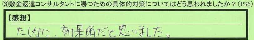 07taisaku-kanagawakenyokohamashi-hk.jpg