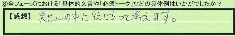 07talk-kanagawakenyokohamashi-hk.jpg