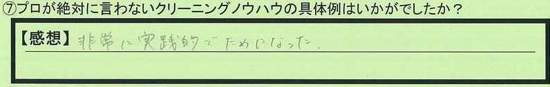 08seisou-tokyotosibuyaku-at.jpg
