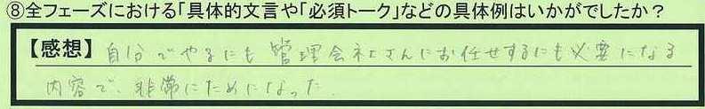 08talk-tokyotosibuyaku-at.jpg