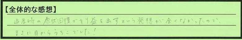 08zentai-tokyotosibuyaku-at.jpg