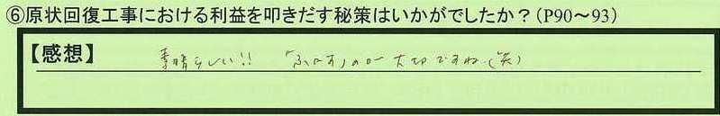 09hisaku-tokyotosinjukuku-mn.jpg