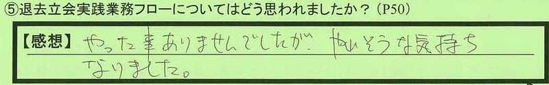10flow-aichikennishioshi-yoshimi.jpg