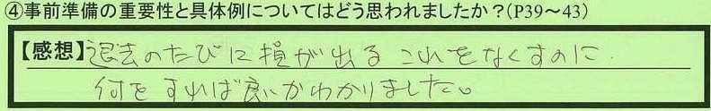 10jizen-aichikennishioshi-yoshimi.jpg