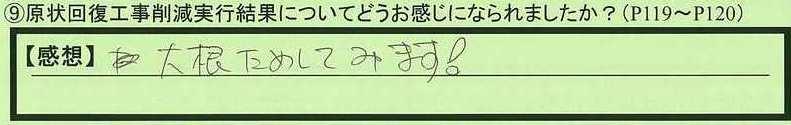 10kekka-aichikennishioshi-yoshimi.jpg