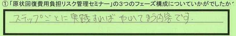 10kousei-aichikennishioshi-yoshimi.jpg