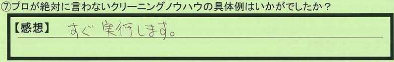 10seisou-aichikennishioshi-yoshimi.jpg