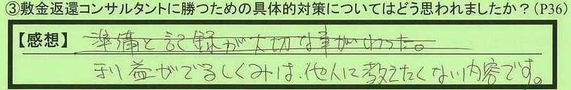10taisaku-aichikennishioshi-yoshimi.jpg