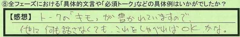 10talk-aichikennishioshi-yoshimi.jpg