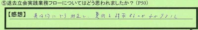 11flow-tokyotomachidashi-tokumeikibou.jpg